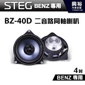【STEG】BENZ專用 4吋二音路同軸喇叭BZ-40D*最大功率30W*適用C系W205、E系W213