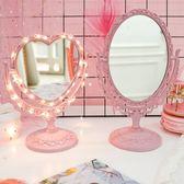 魔鏡子愛心桌面台式化妝鏡少女心公主粉色心形旋轉卡通可愛 雙12鉅惠交換禮物
