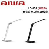 AIWA愛華 充電式 全功能LED檯燈 LD-808(有兩色)