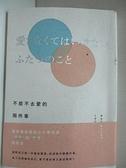 【書寶二手書T2/翻譯小說_B5M】不能不去愛的兩件事(新版)_松浦彌太郎(Matsuura Yataro)