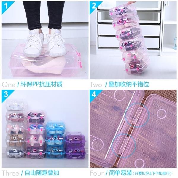 鞋盒 塑料鞋盒透明單個裝免運收納神器防塵宿舍鞋子收納盒整理省鞋鞋盒