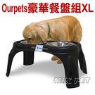 ◆MIX米克斯◆美國Ourpets.架高豪華餐盤組【XL號】11493寵物必備餐桌,幫助進食不易嘔吐