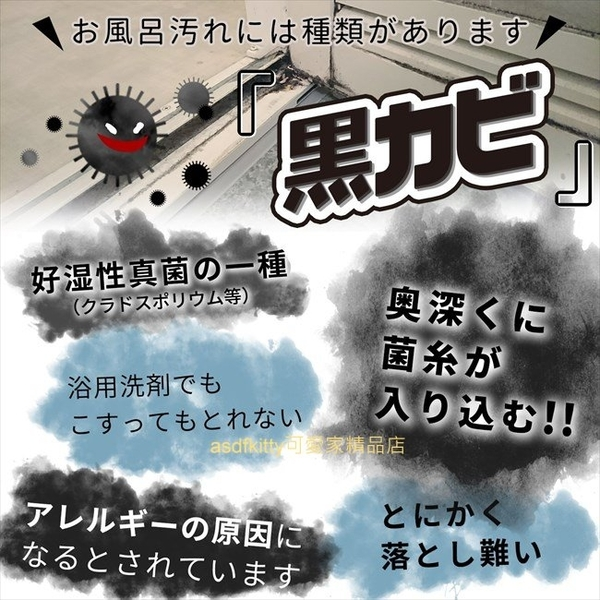 asdfkitty*日本LEC 黑霉君浴室用強力除霉泡泡噴霧劑-400ML-日本製