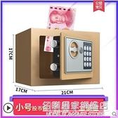 存錢罐兒童密碼箱大容量紙幣儲蓄罐保險箱儲錢罐大號可存可取網紅 名購新品