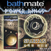 【公司貨】英國BATHMATE Power Rings 猛男超屌環 SPARTAN 斯巴達 BM-CR-SP