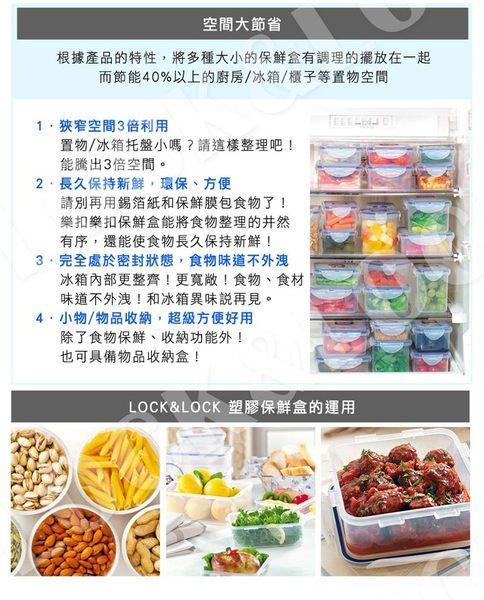 【樂扣樂扣】CLASSICS系列手提保鮮盒/長方形4.8L