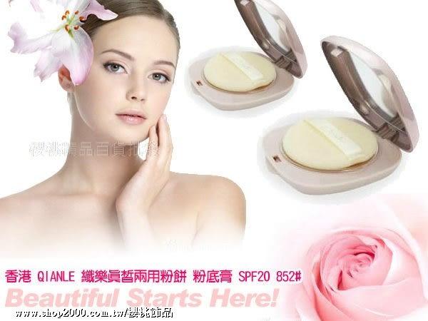 香港 QIANLE 纖樂真皙兩用粉餅 粉底膏 852#【櫻桃飾品】【22209】