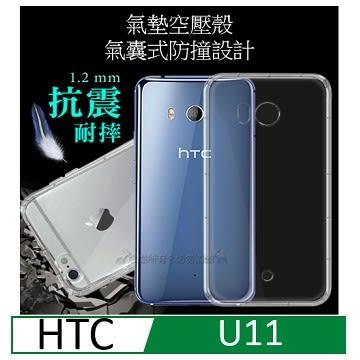 HTC U11 氣墊空壓殼 防摔殼
