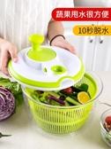 手動脫水機蔬菜脫水器甩干機家用沙拉洗菜盆手動創意廚房水果濾水甩水瀝水籃LX 宜室家居