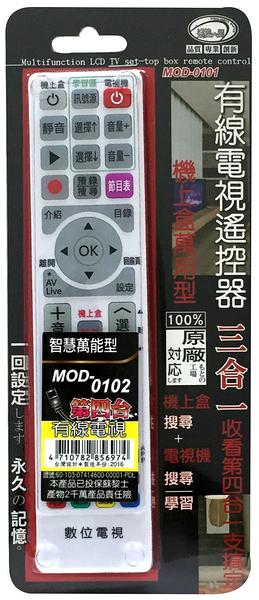 有線電視機上盒萬用搖控器 MOD-0102