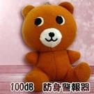 速霸超級商城㊣超高音小熊型防身警報器(ALM-100-L-01 BR)◎防身器材