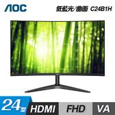 【AOC】24型 FHD 曲面VA 液晶螢幕(C24B1H) 【贈飲料杯套】