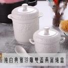 纯白典雅浮雕双盖燕窝炖盅-大(900ml)