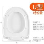 馬桶蓋通用坐便蓋家用抽水坐便器蓋板加厚老式U型馬桶圈廁所配件LZ2133【野之旅】