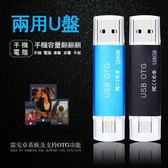隨身碟 - 128G隨身碟 OTG兩用隨身碟 安卓手機電腦可用【韓衣舍】
