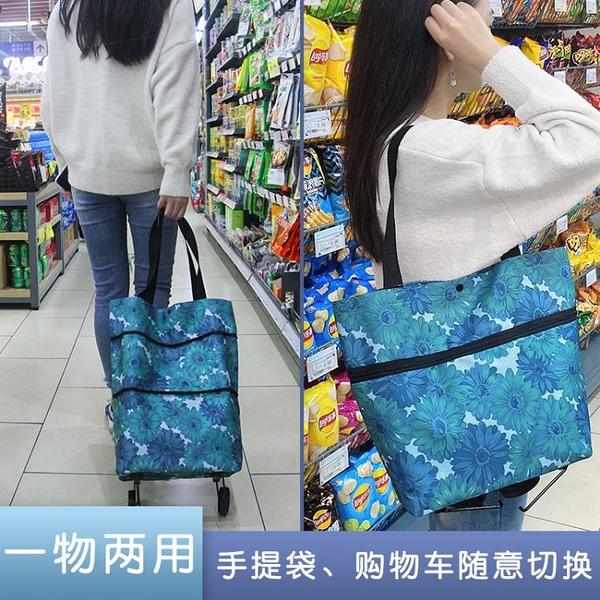 大容量環保袋便攜購物袋帆布袋時尚手拎袋帶輪子手提袋折疊買菜袋