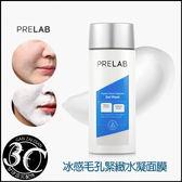 【即期品】韓國 PRELAB 冰感 毛孔 緊緻 水凝 面膜 70ml 臉部 保養 拉提 緊實 肌膚 光澤 甘仔店3C配件
