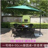 X-戶外桌椅藤椅子茶几三件套陽台休閒桌椅組合庭院室外小桌椅家具【4椅+藤圓桌+鐵香蕉傘】