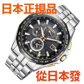 免運費 日本正品 公民 CITIZEN ATTESA 太陽能電台時鐘 男士手錶 CB3015-53E