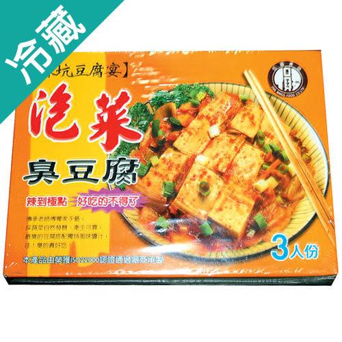 如祥泡菜臭豆腐550g【愛買冷藏】