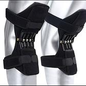 膝蓋助力器髕骨關節保護戶外運動護膝護具髕骨登山深蹲護具【618優惠】
