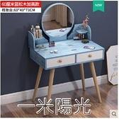 小型梳妝台現代簡約臥室小戶型收納櫃一體北歐化妝台網紅化妝桌子 聖誕節免運