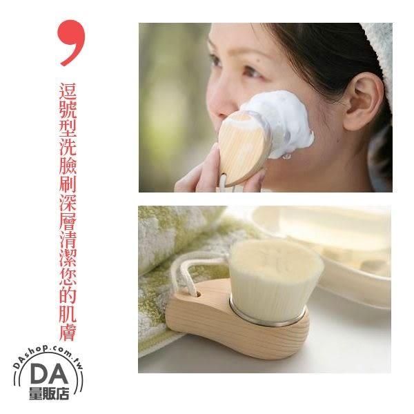 洗臉刷 40萬根 極細 纖維 刷毛 潔面刷 洗臉神器 洗臉機 洗面刷【DA量販店】(V50-1470)