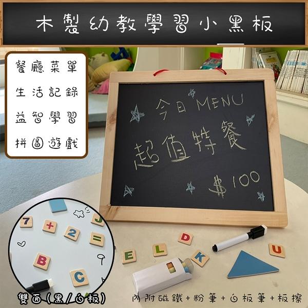2用 畫畫板 木製黑板 迷你白板 幼教學習板 場記板 七巧板 英文字母 加減乘除 教育玩具【塔克】