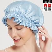 桑蠶絲素縐緞產婦月子系帶可調節舒適護發長發居家雙層真絲睡帽女 幸福第一站