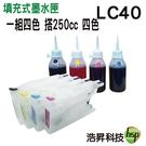 【短版空匣+250cc四色墨水】Brother LC40 填充式墨水匣 適用於J430W/J625DW/J825DW