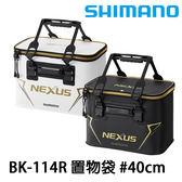 漁拓釣具 SHIMANO BK-114R 黑 / 白 #40cm (誘餌袋)