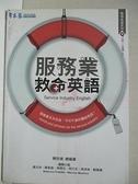 【書寶二手書T7/語言學習_CYZ】服務業救命英語_賴世雄