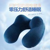 U型枕頭充氣枕護頸椎靠枕飛機睡覺旅行三寶便攜可折疊脖子吹氣枕 深藏blue