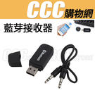 USB 藍芽接收器 藍牙適配器 2.1版 Bluetooth 3.5mm AUX 音樂 音頻