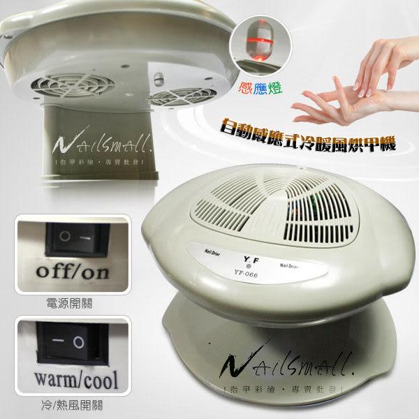 灰色自動感應式冷暖風烘甲機(電壓110V) 指甲油烘乾機《NailsMall美甲美睫批發》