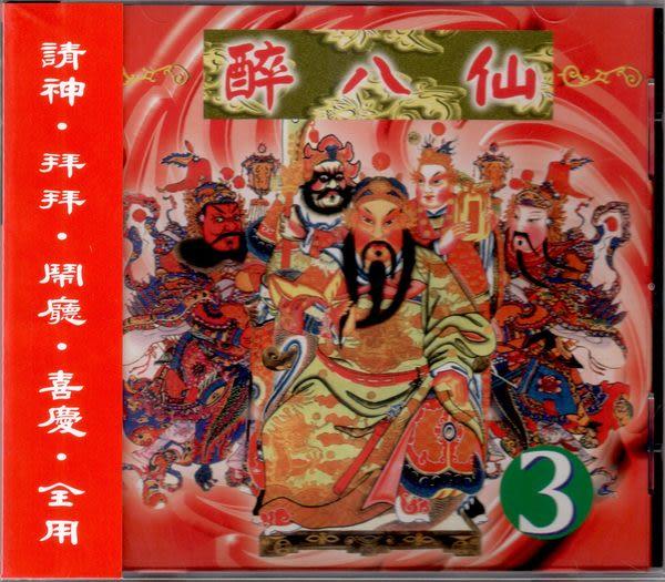 醉八仙 3 CD (音樂影片購)