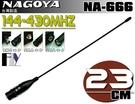 《飛翔無線》NAGOYA NA-666 (台灣製造) 對講機專用 雙頻天線〔 全長23cm 三種接頭選購 〕