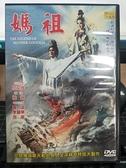 挖寶二手片-P01-209-正版DVD-華語【媽祖】李麗華 岳陽 嘉凌(直購價)