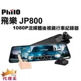飛樂JP800 流媒體後視鏡行車紀錄器 行車紀錄器 -贈16G記憶卡
