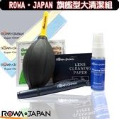 ROWA 豪華清潔組 【R_CLEAN_GROUP-L】 旗艦型 世界上最強最便利的鏡頭清潔筆 新風尚潮流