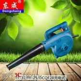 吹風機吹灰機鋰電吸風除塵器