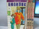 【書寶二手書T4/漫畫書_NSL】紅屋頂的白楊莊_全4集合售