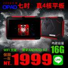 【1999元】2020全新台灣品牌OPA...