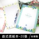 珠友 LP-25033 信紙本(直式)/可撕式便條本/插畫記事本/手寫信箋/便簽本/留言紙-20張