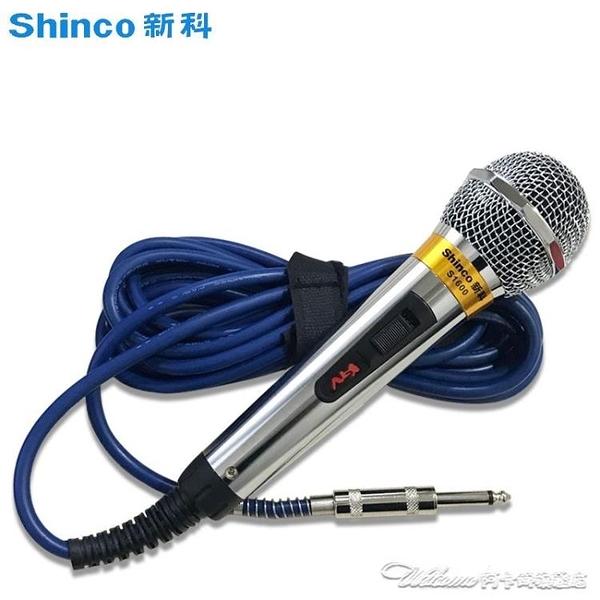 S1600有線話筒 家用KTV功放音響專業會議演講舞臺動YYJ 阿卡娜