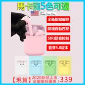 馬卡龍i12 INPODS12 i9S/i11無線藍牙耳機TWS磨砂高配立體聲耳機 (pink Q時尚女裝)