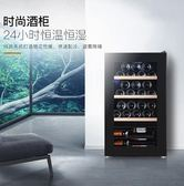 電子紅酒櫃 laptinc/拉普蒂尼恒溫恒濕電子紅酒櫃子茶葉櫃立式冰櫃冰吧家用冷藏櫃  DF