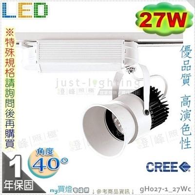 【LED軌道燈】LED 27W。美國CREE晶片。白款 黃光 鋁製品 造型款 優品質※【燈峰照極my買燈】#gH027-1