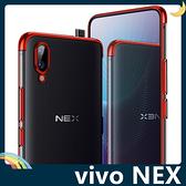 vivo NEX 旗艦版 電鍍隱形保護套 軟殼 透明背殼 高透輕薄 防刮防水 全包款 手機套 手機殼