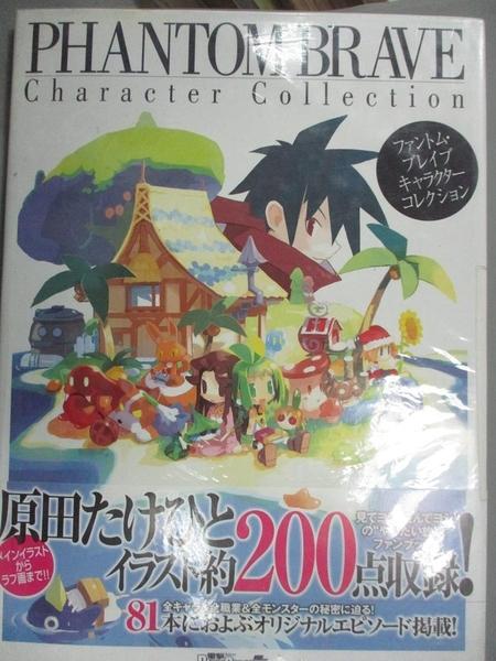 【書寶二手書T6/電玩攻略_WFL】Phantom Brave Character Collection_電撃プレイステーション編集部